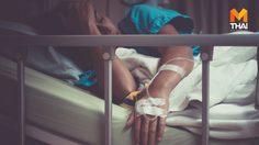 เจ็บป่วยรักษาไม่หายลอง แก้เคราะห์ เสริมดวงดู