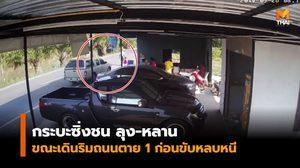 กระบะซิ่งชน ลุง-หลาน เดินริมถนนตาย 1 ก่อนขับหลบหนี