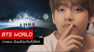 "BTS ส่ง ""Heartbeat"" เพลงประกอบเกม BTS WORLD สะเทือนวงการเพลง!"