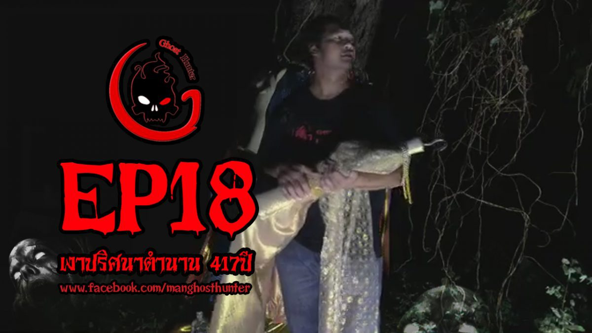 Ghost Hunter EP18 เงาปริศนาตำนาน 417ปี