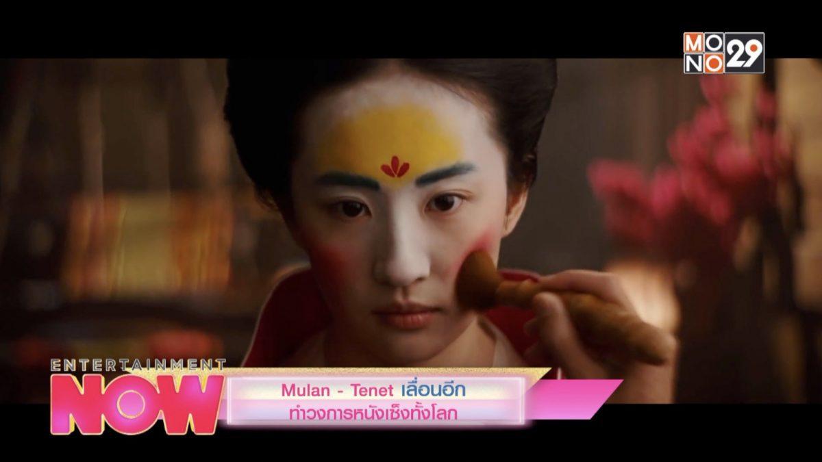 Mulan-Tenet เลื่อนอีก ทำวงการหนังเซ็งทั้งโลก