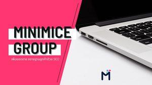 เพิ่มยอดขายให้ปังด้วยการทำ SEO กับ Minimice Group ดิจิทัลเอเจนซี่ที่จะช่วยขยายฐานลูกค้าให้ธุรกิจของคุณอย่างมืออาชีพ