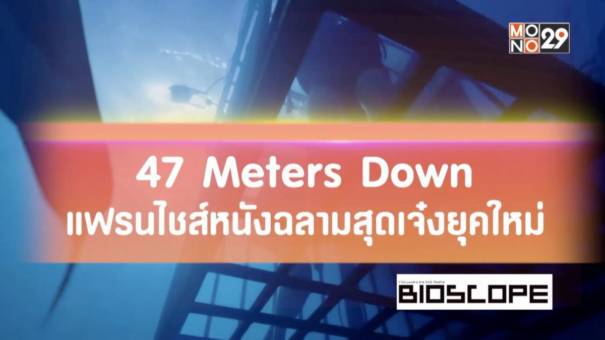 47 Meters Down แฟรนไชส์หนังฉลามสุดเจ๋งยุคใหม่