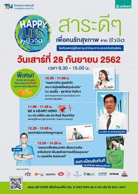 โรงพยาบาลธนบุรี ร่วมกับ นิตยสารชีวจิต   จัดกิจกรรม Happy Life by ชีวจิต Season 7