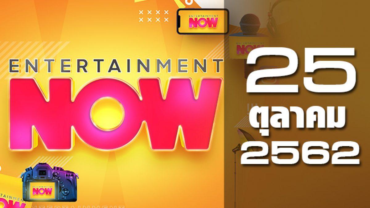 Entertainment Now Break 1 25-10-62