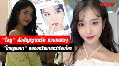 """""""ไอยู"""" ส่งสัญญาณรัก ชวน """"ไทยยูแอนา"""" ฉลองคริสมาสตร์ก่อนใคร """"2019 IU Tour Concert  In Bangkok"""""""