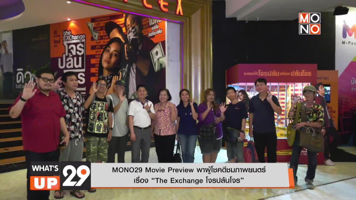 """MONO29 Movie Preview พาผู้โชคดีชมภาพยนตร์เรื่อง """"The Exchange โจรปล้นโจร"""""""