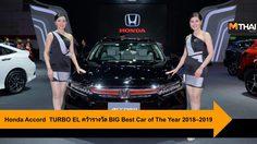 Honda Accord  TURBO EL คว้ารางวัล BIG Best Car of The Year 2018 – 2019
