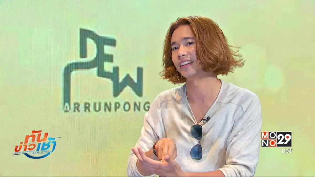 """""""ดิว อรุณพงศ์"""" ส่ง MV ซิงเกิ้ลใหม่ เรื่องรักสามเศร้าของ """"ผู้ชาย"""" กับ """"เลสเบี้ยน"""""""