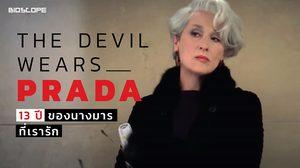 The Devil Wears Prada 13 ปีของนางมารที่เรารัก