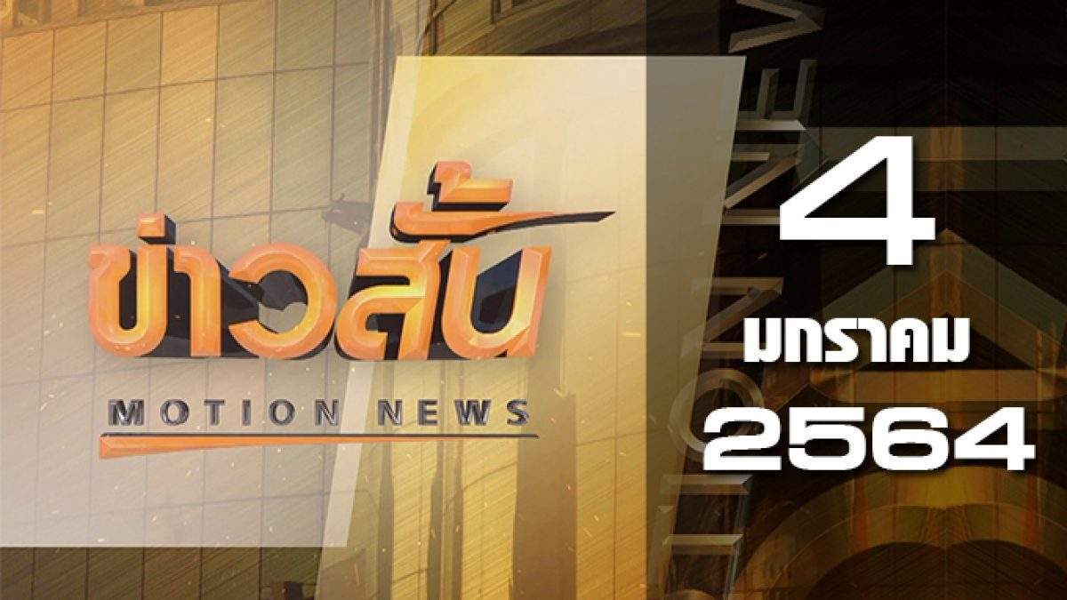 ข่าวสั้น Motion News Break 3 04-01-64