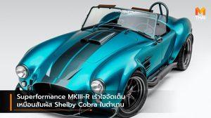 Superformance MKIII-R เร้าใจจัดเต็มเหมือนสัมผัส Shelby Cobra ในตำนาน