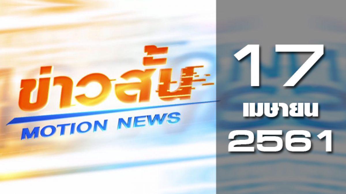 ข่าวสั้น Motion News Break 1 17-04-61