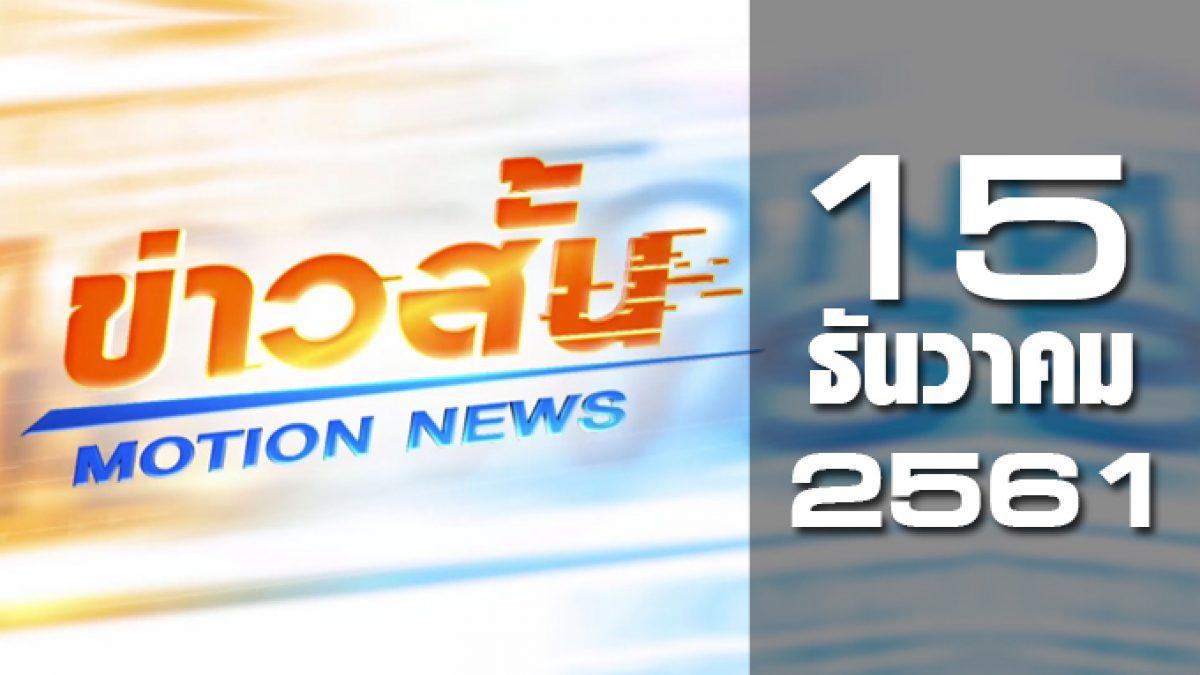 ข่าวสั้น Motion News Break 1 15-12-61