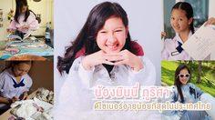 น้องมินนี่ ภูริศา ดีไซเนอร์อายุน้อยที่สุดในประเทศไทย