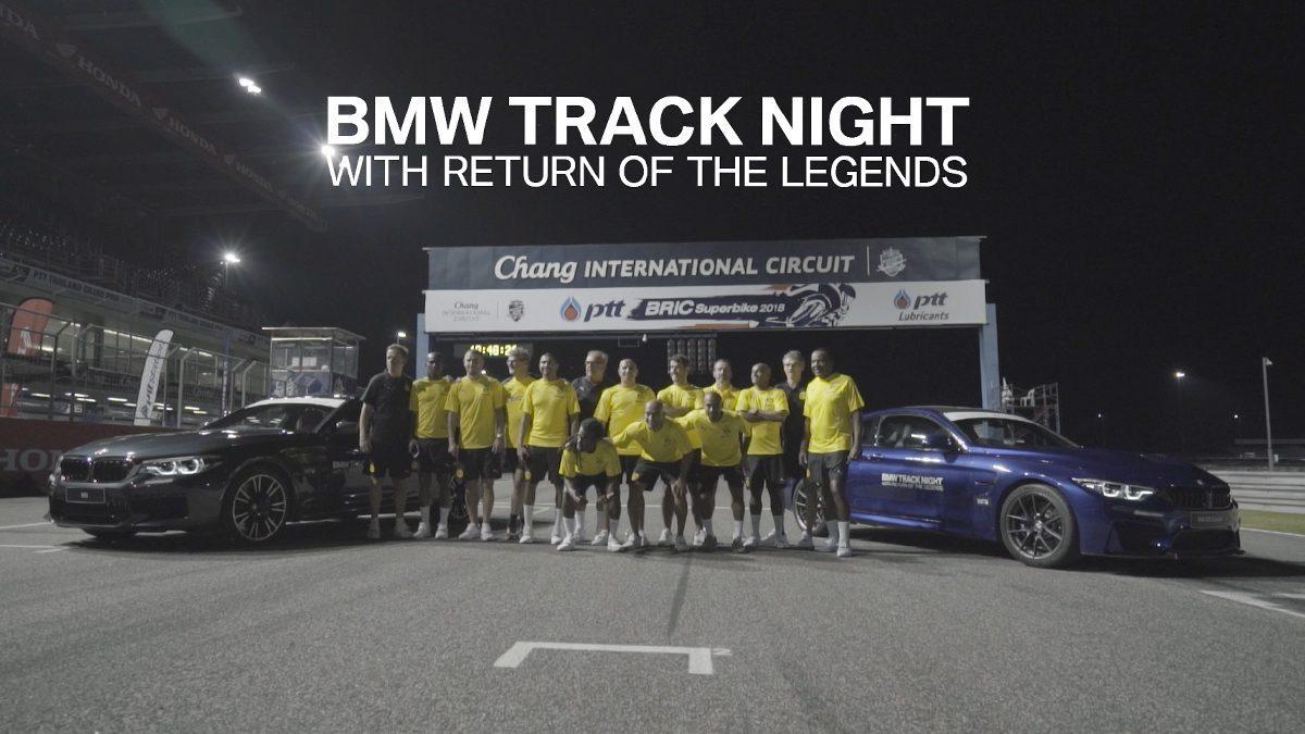 ซิ่งสุดมันส์ Track Night ที่ Chang International Circuit