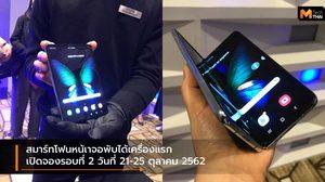 กลุ่มแรกในไทย.. ส่งมอบ Galaxy Fold พร้อมเปิดจองรอบที่สอง 21 – 25 ตุลาคมนี้