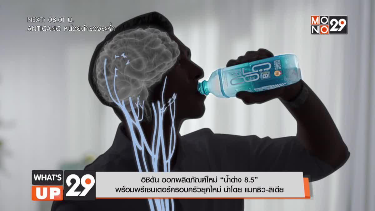 """อิชิตัน ออกผลิตภัณฑ์ใหม่ """"น้ำด่าง 8.5"""" พร้อมพรีเซนเตอร์ครอบครัวยุคใหม่ นำโดย แมทธิว-ลิเดีย"""