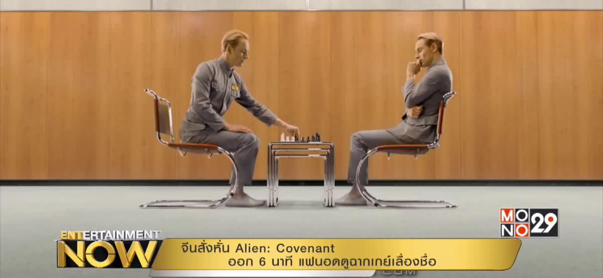 จีนสั่งหั่น Alien: Covenant ออก 6 นาที แฟนอดดูฉากเกย์เลื่องชื่อ
