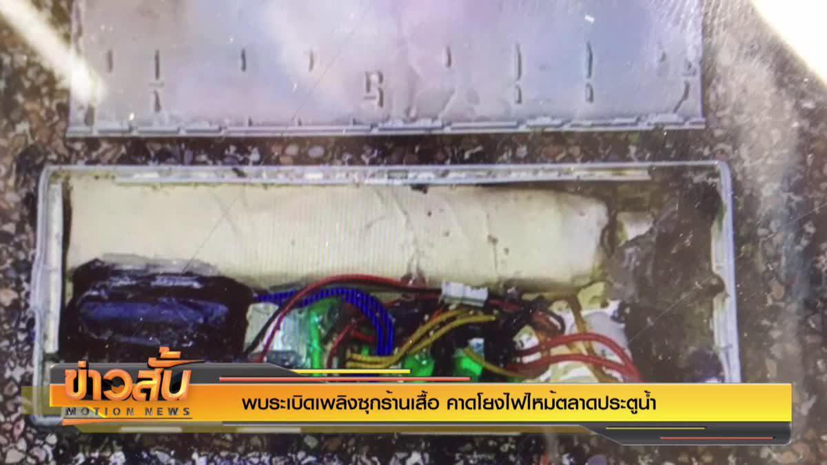 พบระเบิดเพลิงซุกร้านเสื้อ คาดโยงไฟไหม้ตลาดประตูน้ำ