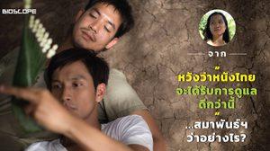 """จาก """"หวังว่าหนังไทยจะได้รับการดูแลดีกว่านี้"""" …สมาพันธ์ฯ ว่าอย่างไร?"""