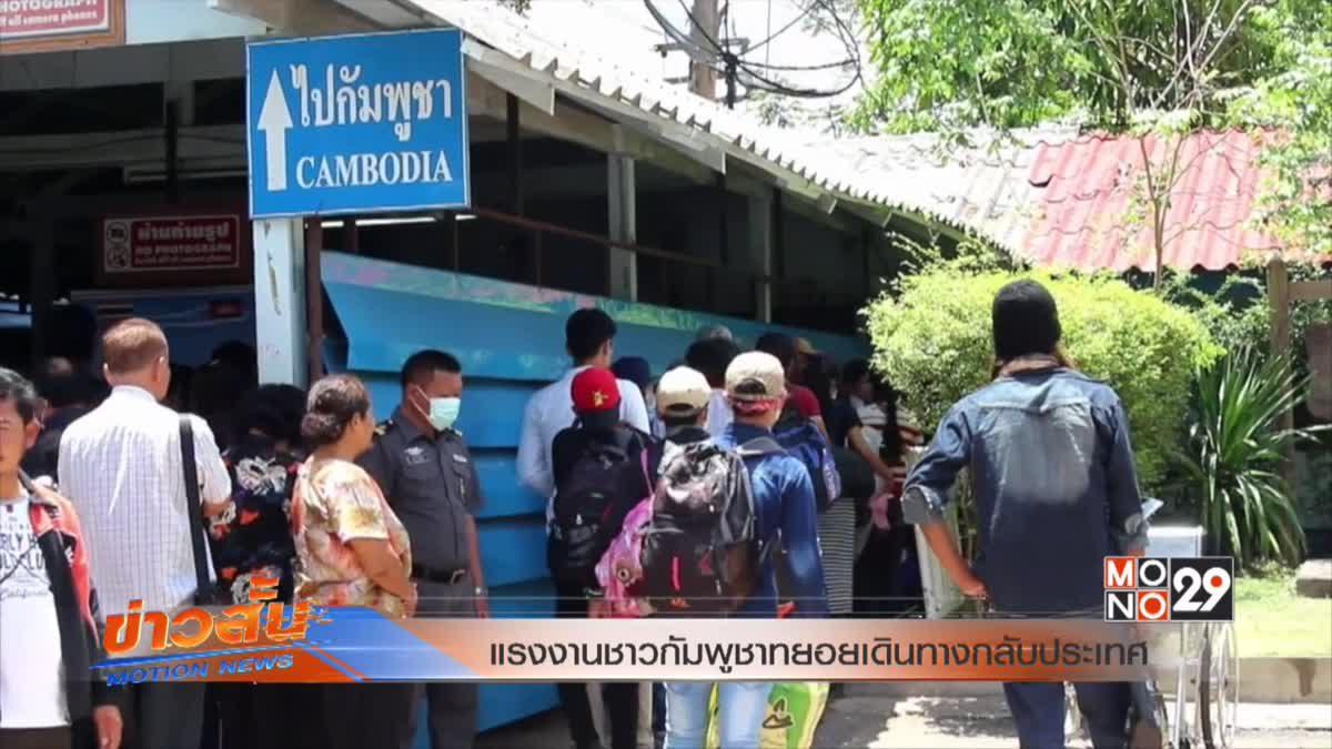 แรงงานชาวกัมพูชาทยอยเดินทางกลับประเทศ
