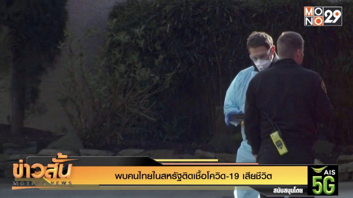 พบคนไทยในสหรัฐติดเชื้อโควิด-19 เสียชีวิต