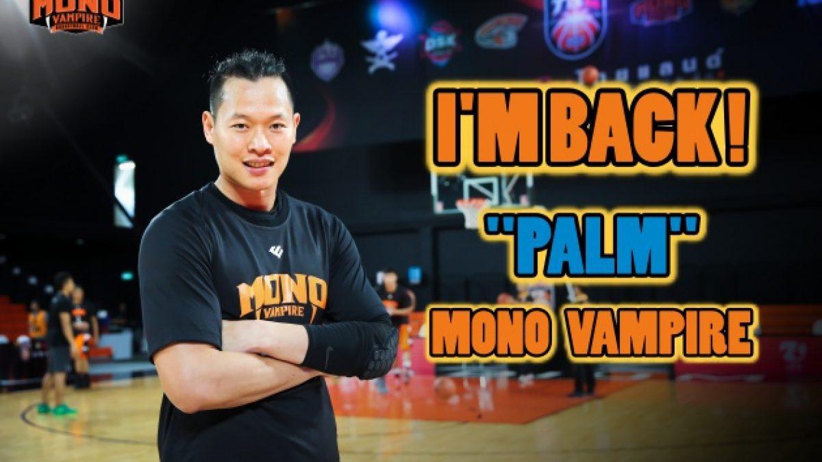 Welcome Back!!! ปาล์ม ดรงพันธ์ อภิรมย์วิไลชัย Mono Vampire...