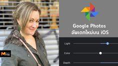 iPhone กล้องคู่รุ่นเก่าจะปรับความเบลอพื้นหลังรูป Portrait ได้เหมือน XS และ XR ผ่านแอพ Google Photos