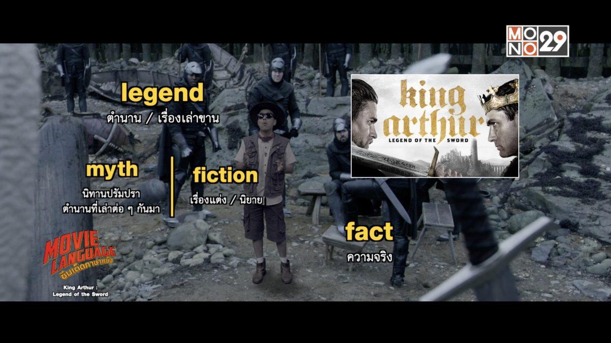 Movie Language ซีนเด็ดภาษาหนัง จากภาพยนตร์เรื่อง King Arthur: Legend of the Sword คิง อาร์เธอร์ ตำนานแห่งดาบราชันย์