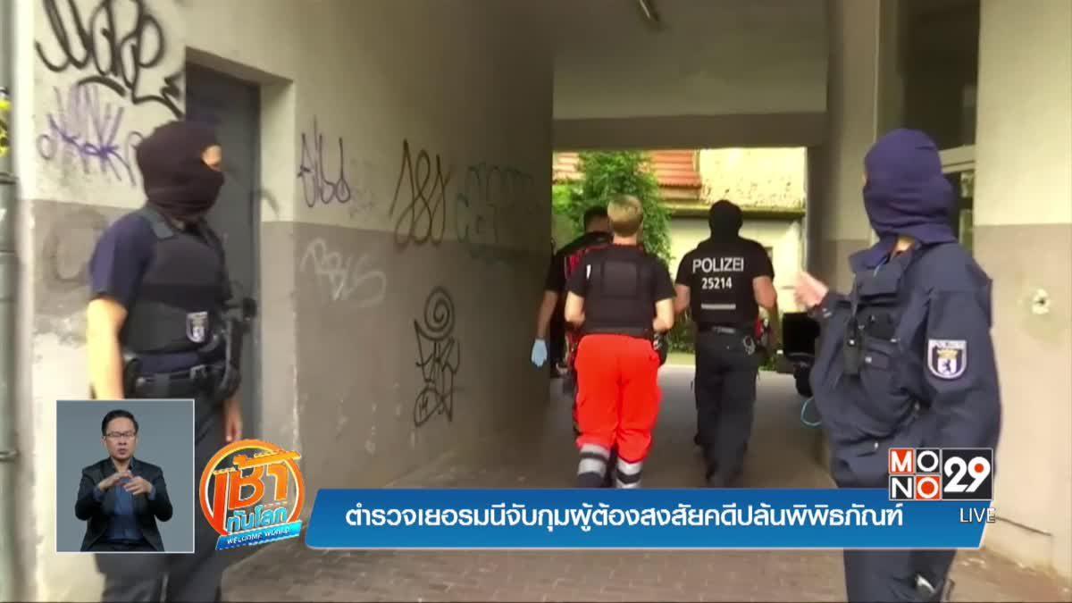 ตำรวจเยอรมนีจับกุมผู้ต้องสงสัยคดีปล้นพิพิธภัณฑ์