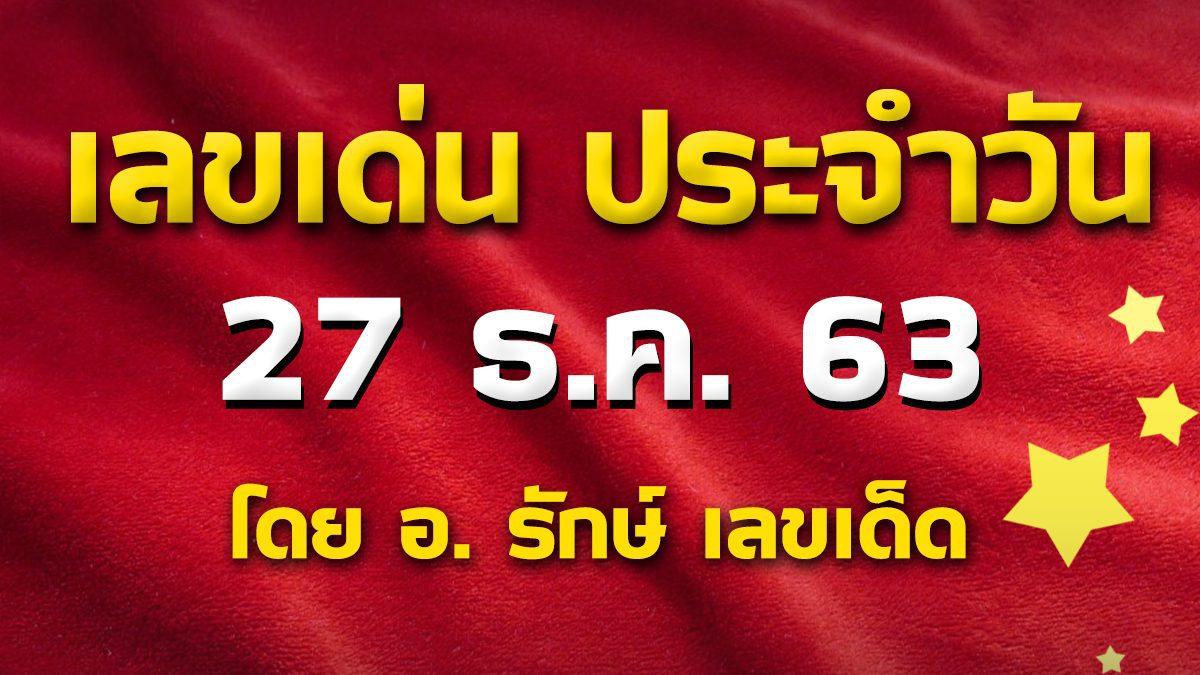 เลขเด่นประจำวันที่ 27 ธ.ค. 63 กับ อ.รักษ์ เลขเด็ด
