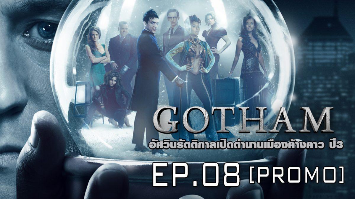 Gotham อัศวินรัตติกาลเปิดตํานานเมืองค้างคาว ปี 3 EP.08 [PROMO]