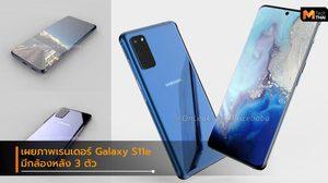 เผยภาพเรนเดอร์ Galaxy S11e ใช้หน้าจอเจาะรู และกล้องหลัง 3 ตัว