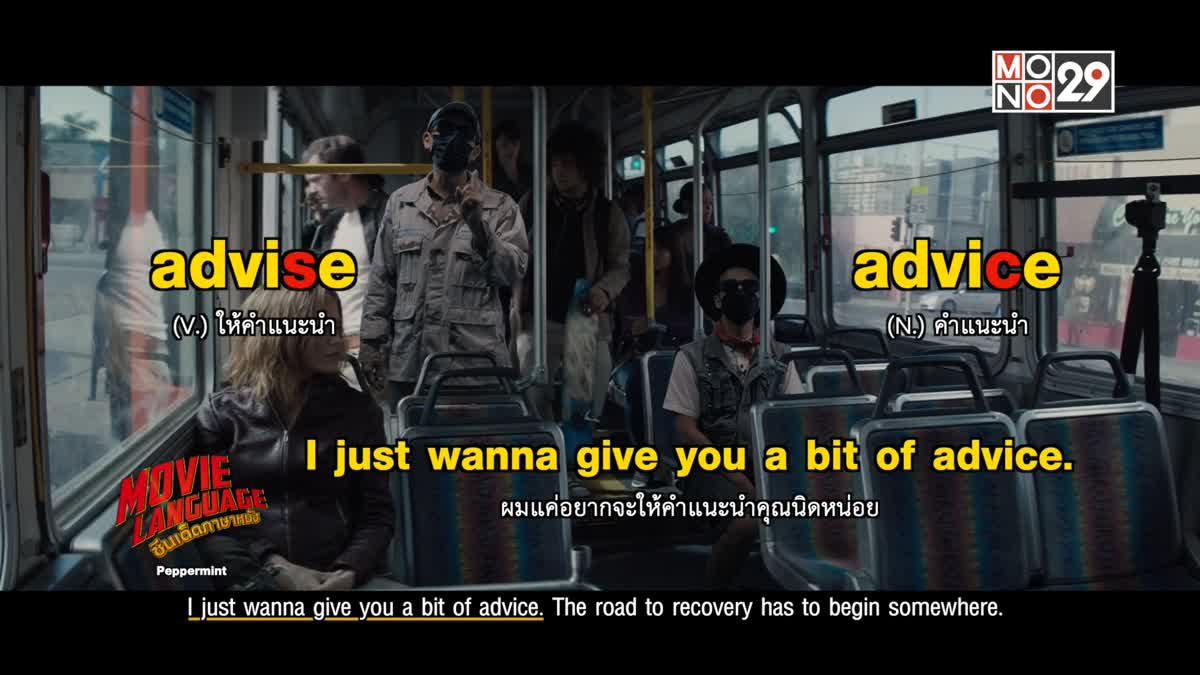 Movie Language ซีนเด็ดภาษาหนัง : Peppermint