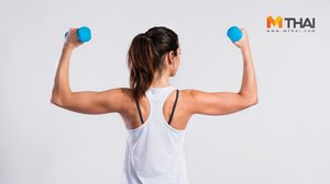ลดต้นแขน ให้กระชับและแข็งแรง ทำตามง่ายเพียง 3 ท่า วันละ 20 นาที
