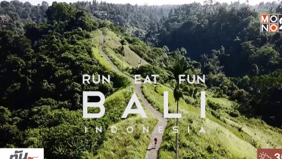 """ชวนวิ่ง กิน เที่ยว """"กิโลรัน บาหลี 2018"""""""