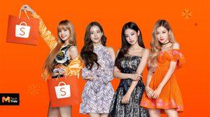 Shopee ผนึกกำลัง BLACKPINK  เอาใจสาวกเกาหลี ช้อปสินค้าสุดเอ็กซ์คลูซีฟ จาก YG Official Shop