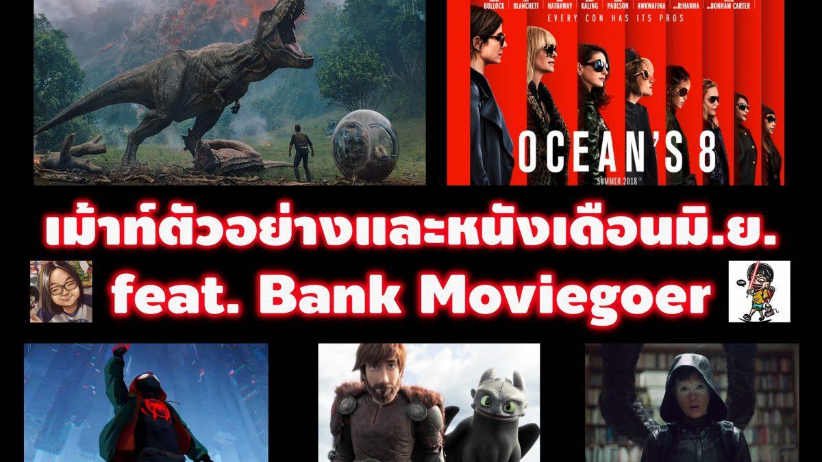 เม้าท์ตัวอย่างและหนังเดือนมิ.ย. feat. Bank Moviegoer