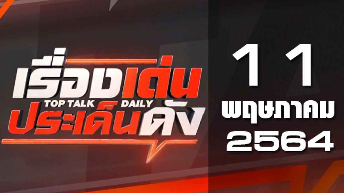 เรื่องเด่นประเด็นดัง Top Talk Daily 11-05-64