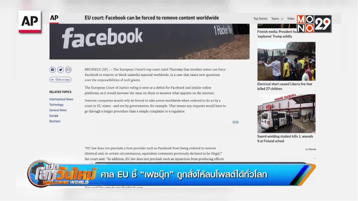 """ศาล EU ชี้ """"เฟซบุ๊ก"""" ถูกสั่งให้ลบโพสต์ได้ทั่วโลก"""