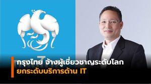 กรุงไทย จ้างผู้เชี่ยวชาญระดับโลก ยกเครื่องระบบ IT มั่นใจปัญหาระบบขัดข้องลดลง