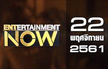Entertainment Now Break 2 22-11-61