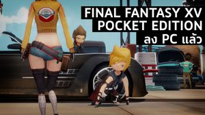 FINAL FANTASY XV POCKET EDITION ลง PC แล้วที่ Microsoft Store!
