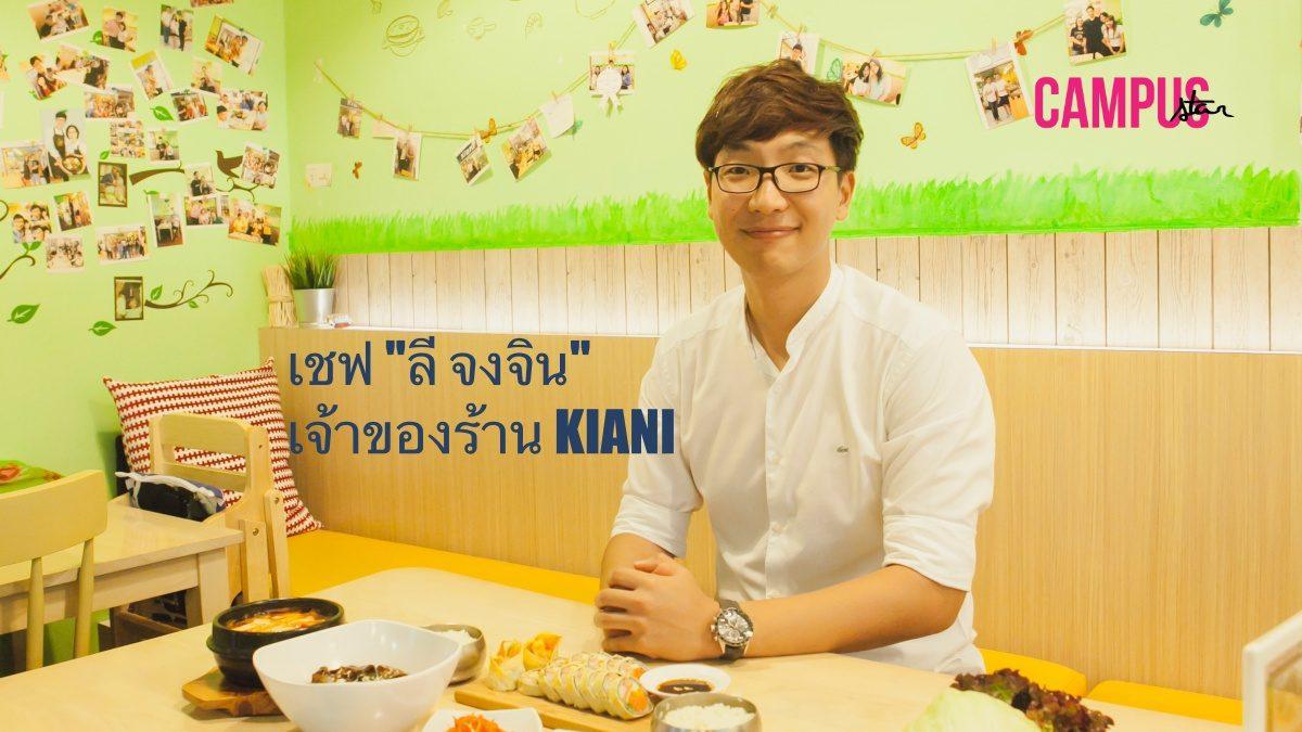 """""""ลี จงจิน"""" เจ้าของร้านอาหาร """"KIANI"""""""