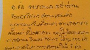 แห่แชร์ ! ภาพนักศึกษาเขียนบอกอาจารย์ ให้เลิกอ่าน 'พาวเวอร์พ้อย' สอน
