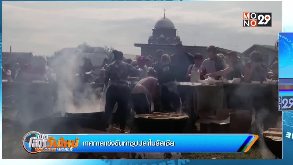 เทศกาลแข่งขันทำซุปปลาในรัสเซีย