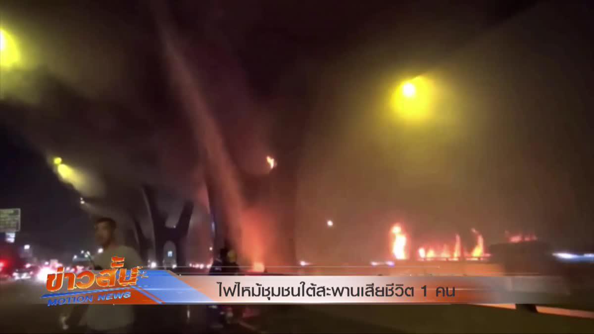 ไฟไหม้ชุมชนใต้สะพานเสียชีวิต 1 คน