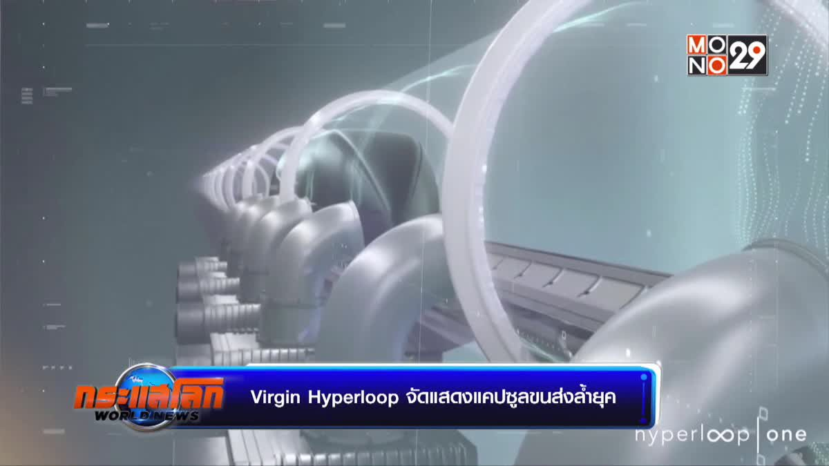 Virgin Hyperloop จัดแสดงแคปซูลขนส่งล้ำยุค