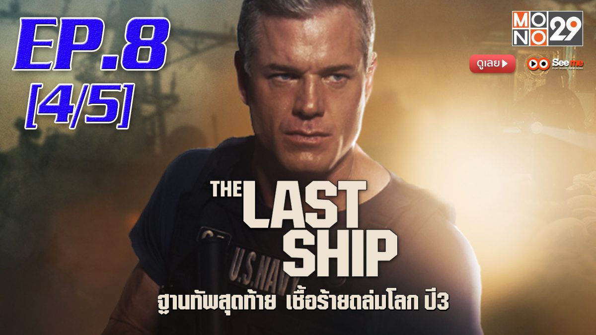 The Last Ship ฐานทัพสุดท้าย เชื้อร้ายถล่มโลก ปี 3 EP.8 [4/5]
